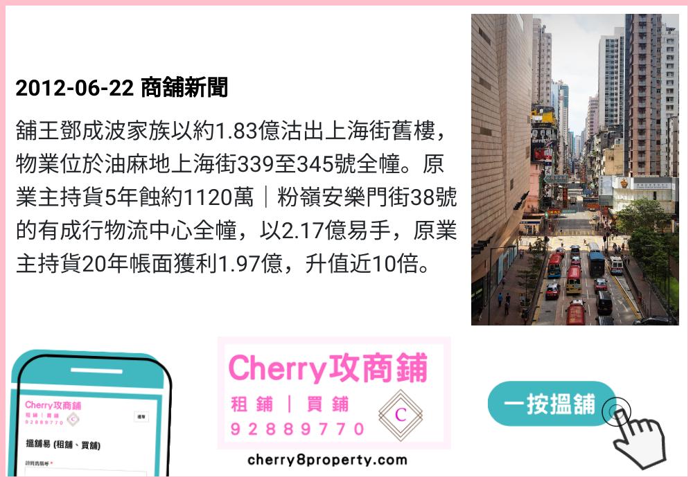 安樂門街物流中心易手勁賺10倍,鄧成波家族蝕讓上海街舊樓