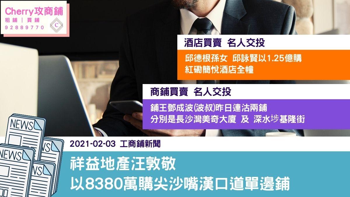 工商鋪 20210203新聞:祥益地產汪敦敬以8380萬購尖沙嘴漢口道單邊鋪