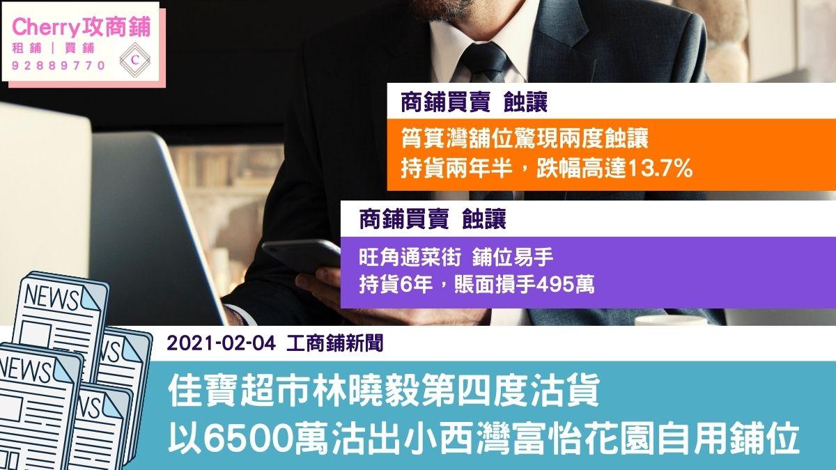 工商鋪 20210204新聞:佳寶林曉毅以6500萬沽出小西灣富怡花園自用鋪位