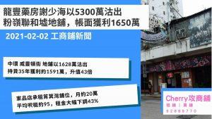 工商鋪 20210202新聞:龍豐藥房謝少海以5300萬沽出粉嶺聯和墟地舖,帳面獲利1650萬