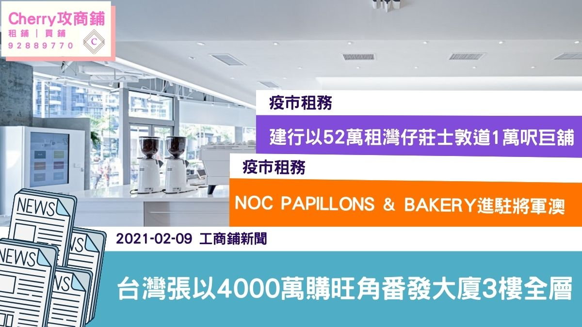 工商鋪 20210209新聞:台灣張以4000萬購旺角彌敦道番發大廈3樓全層
