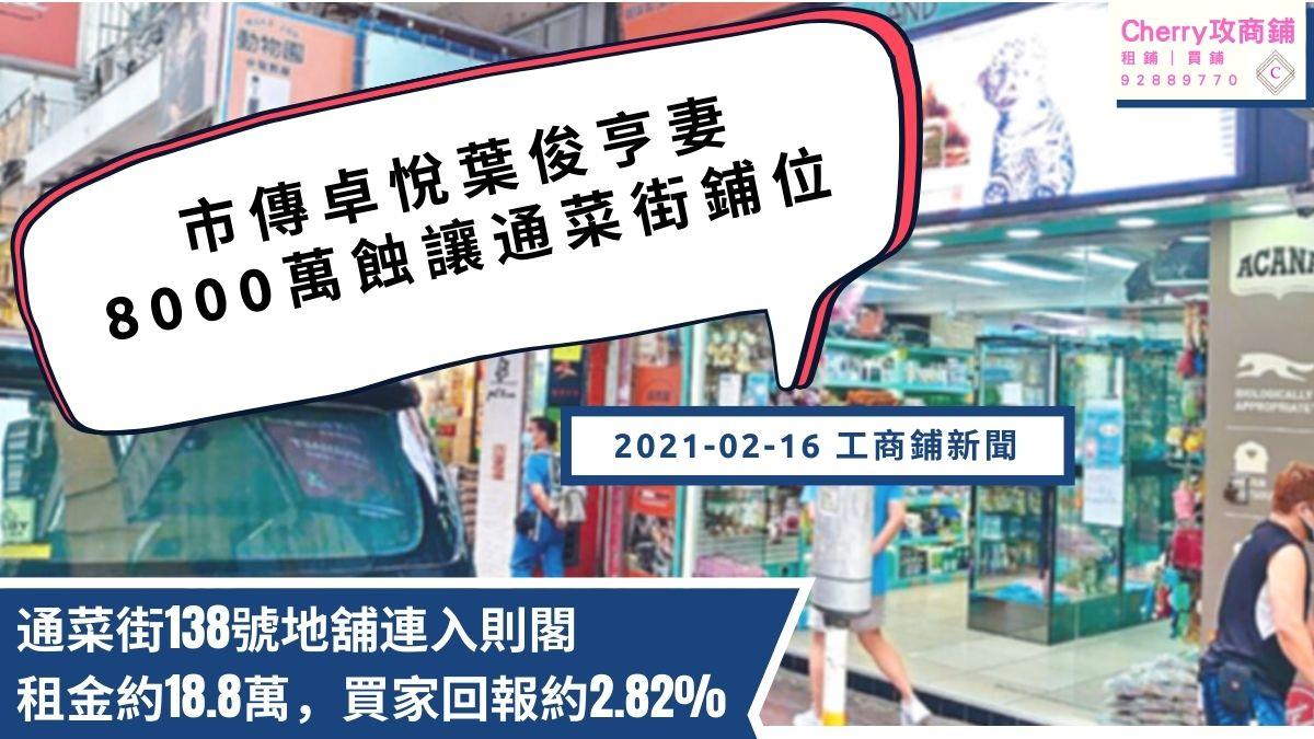 工商鋪 20210216新聞:市傳卓悅葉俊亨妻以8000萬蝕讓通菜街鋪位