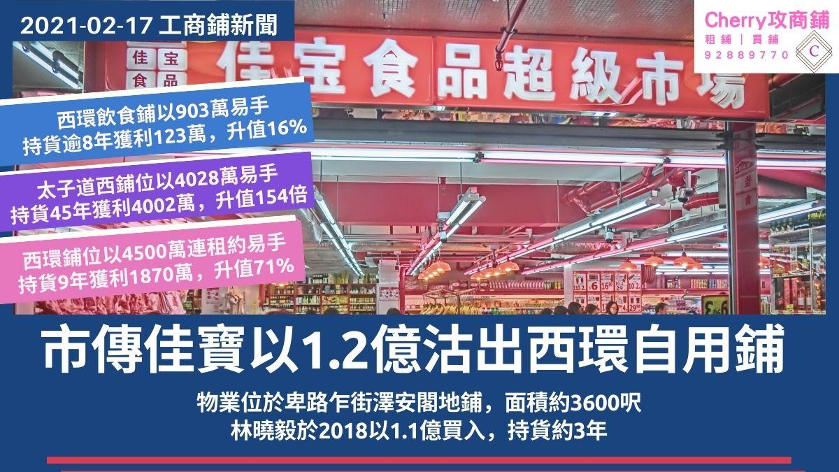 工商鋪 20210217新聞:市傳佳寶以1.2億沽出西環自用鋪