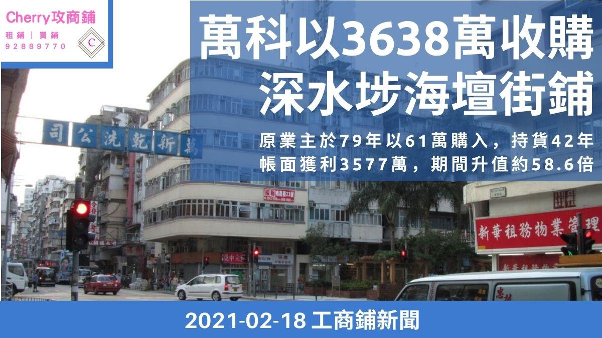 工商鋪 20210218新聞:萬科以3638萬收購深水埗海壇街鋪
