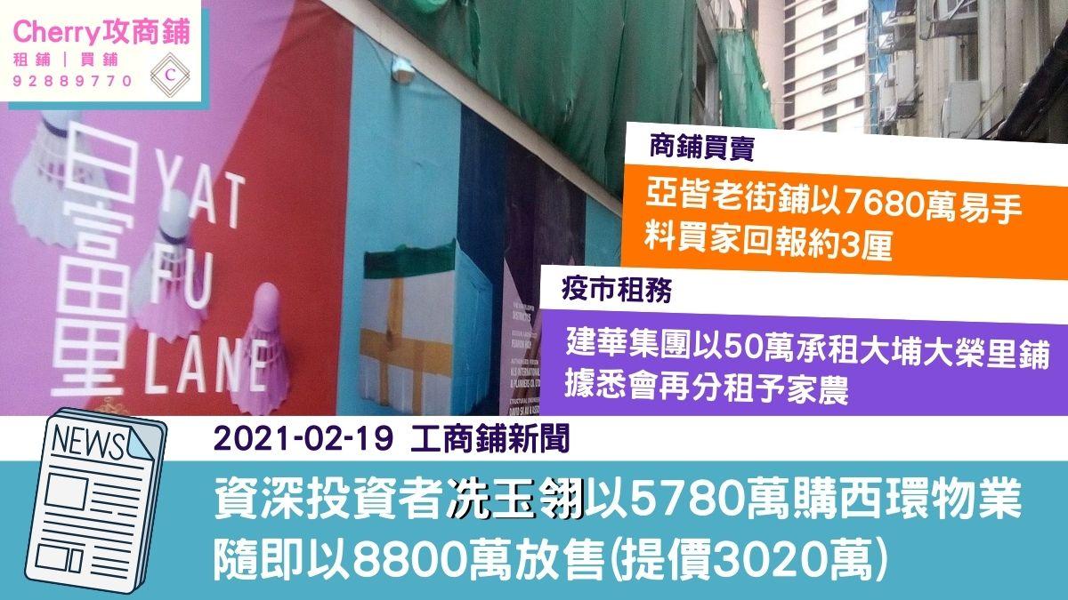 工商鋪 20210219新聞:冼玉翎以5780萬購西環物業隨即提價3020萬放售