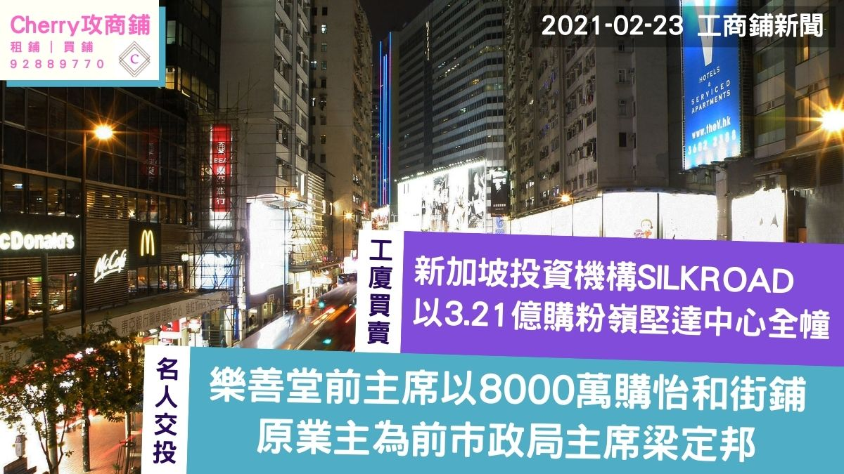 工商鋪 20210223新聞:樂善堂前主席以8000萬購銅鑼灣怡和街鋪