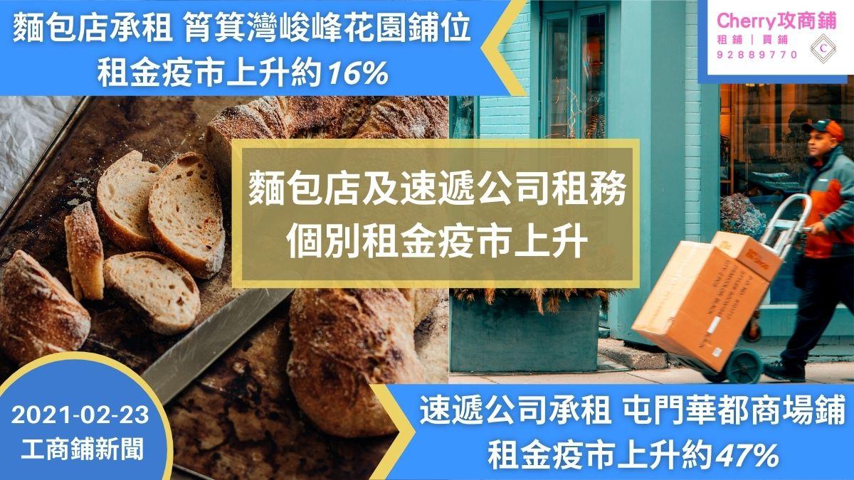 工商鋪 20210223新聞:麵包店及速遞公司租務,個別租金疫市上升