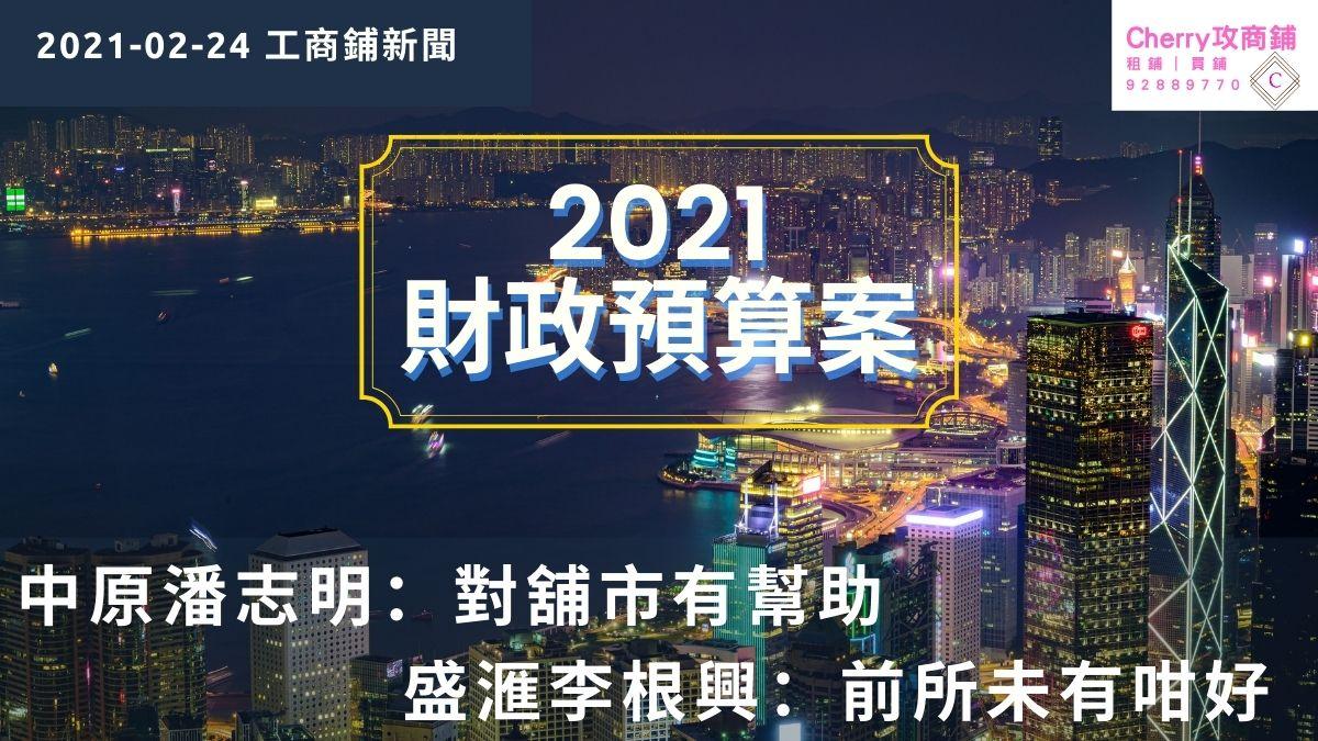 中原潘志明及盛滙李根興點評2021財政預算案