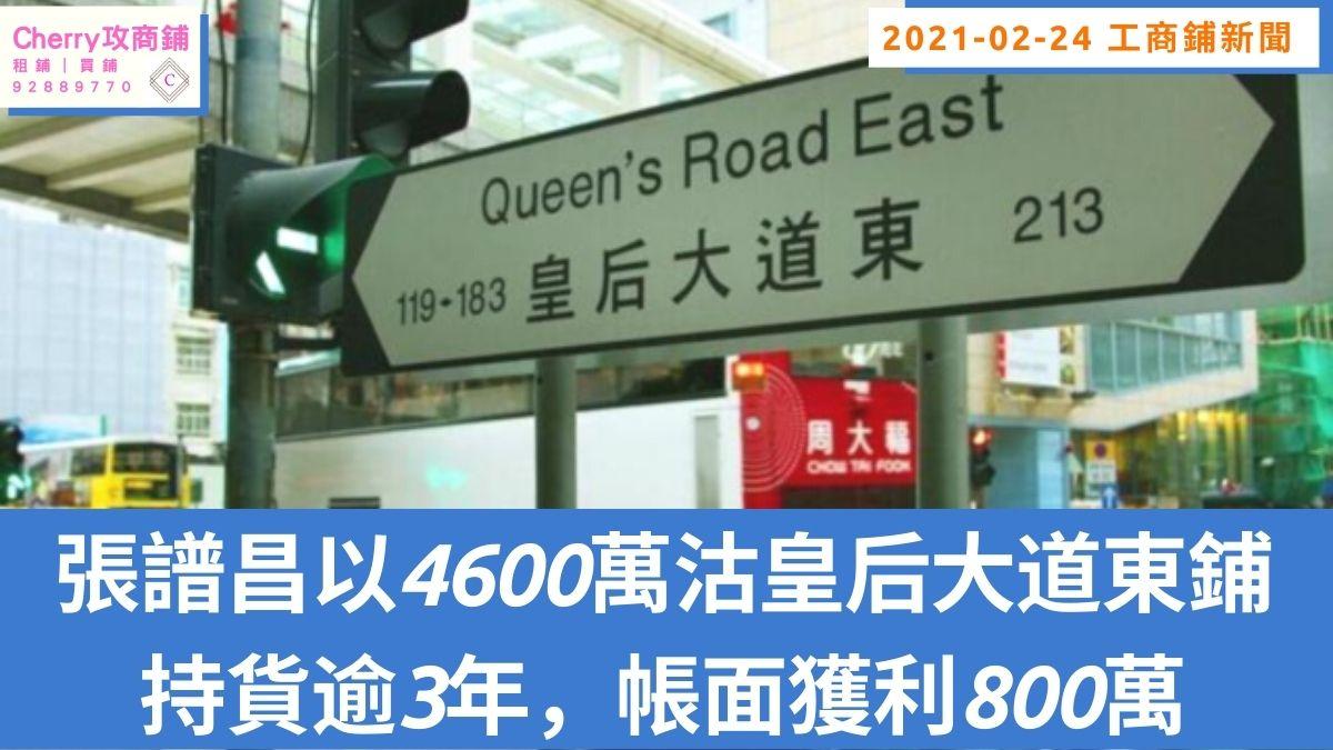 工商鋪 20210224新聞:張譜昌以4600萬沽皇后大道東鋪,帳面獲利800萬