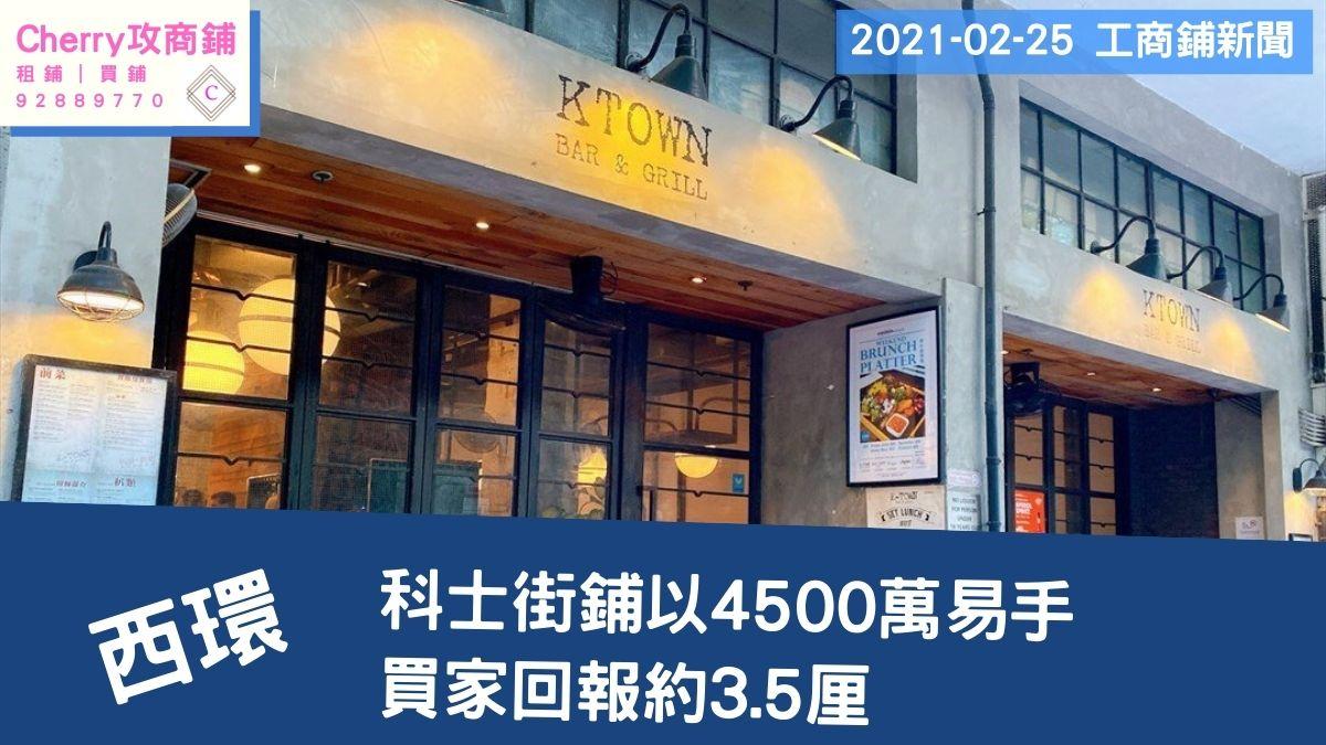 工商鋪 20210225新聞:科士街鋪以4500萬易手,買家回報約3.5厘