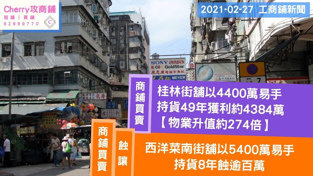 工商鋪 20210227新聞:桂林街舖以4400萬易手,持貨49年獲利約4384萬