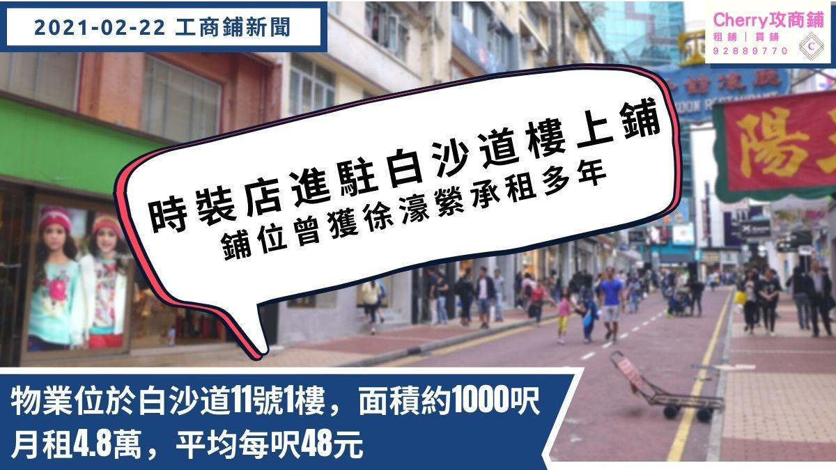 工商鋪 20210222新聞:時裝店進駐白沙道樓上鋪,鋪位曾獲徐濠縈承租