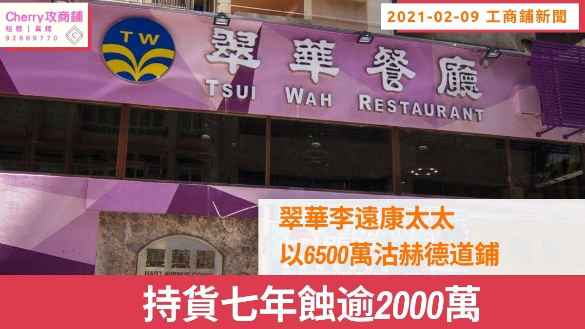 工商鋪 20210209新聞:翠華李遠康太太以6500萬沽赫德道鋪持貨七年蝕逾2000萬