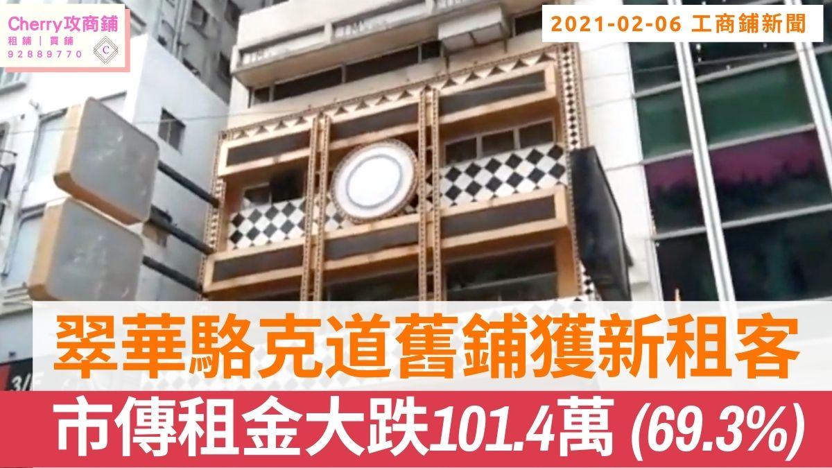 工商鋪 20210206新聞:翠華駱克道舊鋪 傳劈租七成租出