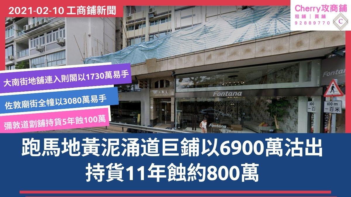 工商鋪 20210210新聞:跑馬地黃泥涌道巨鋪以6900萬沽出,持貨11年蝕約800萬