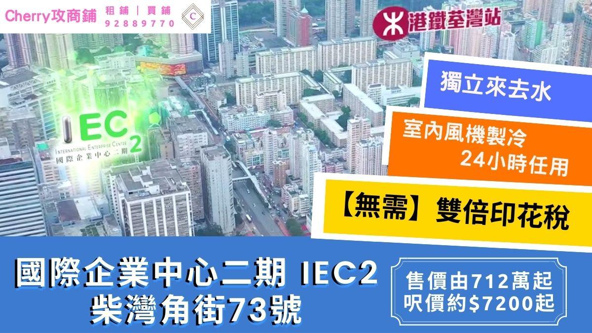 工廈推介:第一集團 國際企業中心 IEC2