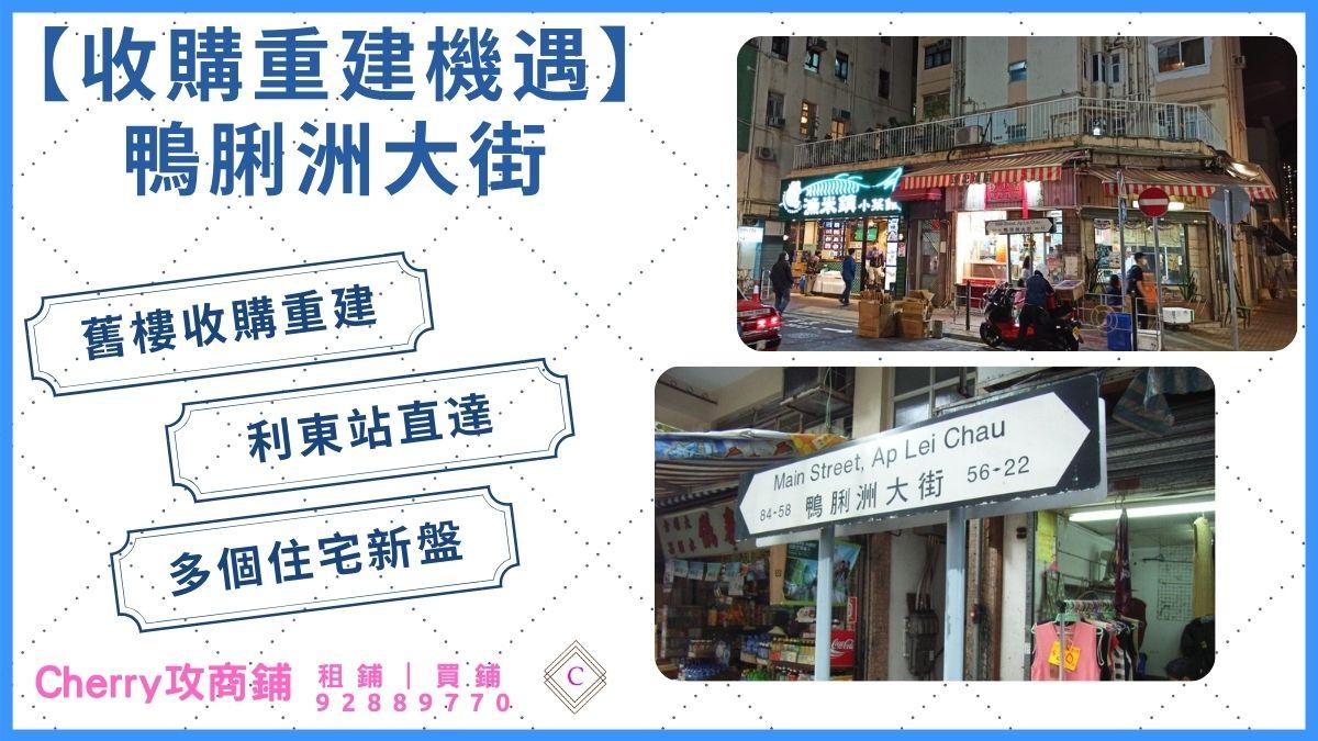 工商舖專題:收購重建機遇之鴨脷洲大街