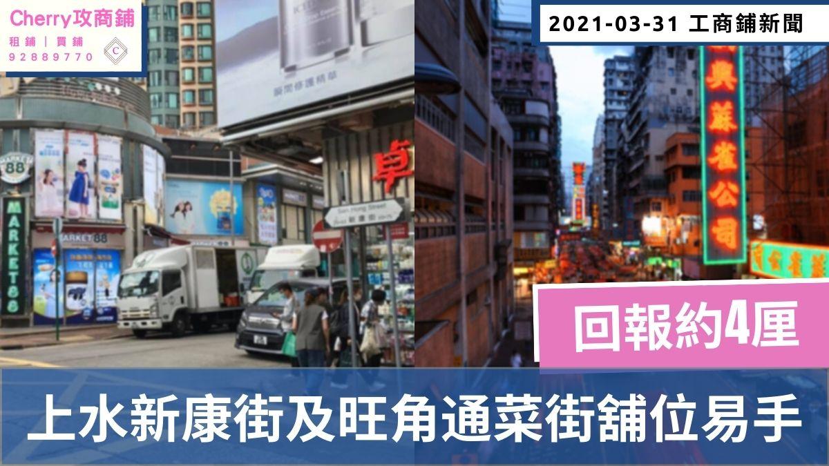 工商舖 新聞:上水新康街及旺角通菜街舖位易手,回報約4厘