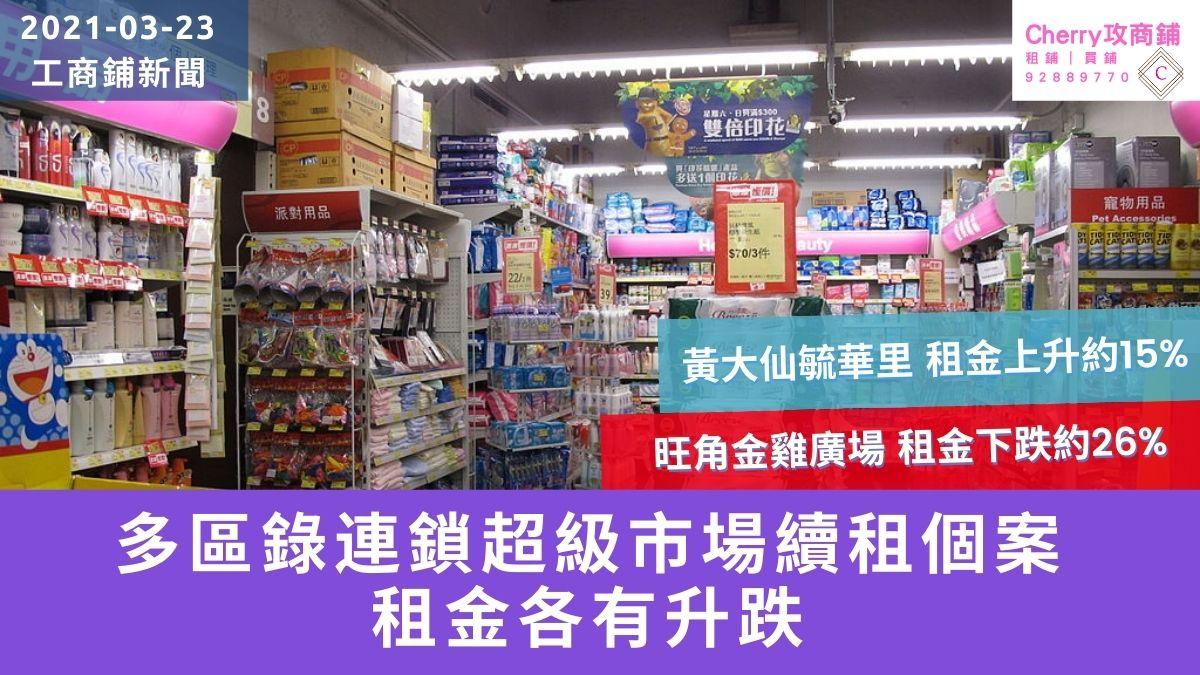 工商舖 新聞:多區錄連鎖超級市場續租個案,租金各有升跌