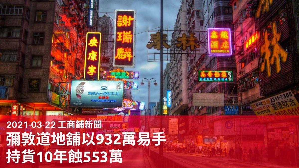 工商舖 新聞:彌敦道地舖以932萬易手,持貨10年蝕553萬