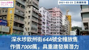 工商舖 新聞:深水埗欽州街64A號全幢放售 具重建發展潛力
