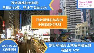 工商舖 新聞:百老滙進駐怡和街,多區錄銀行承租