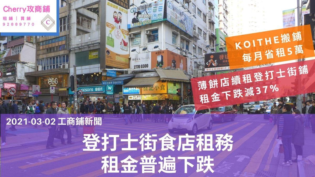 工商鋪 20210302新聞:食店承租登打士街鋪,租金普遍下跌