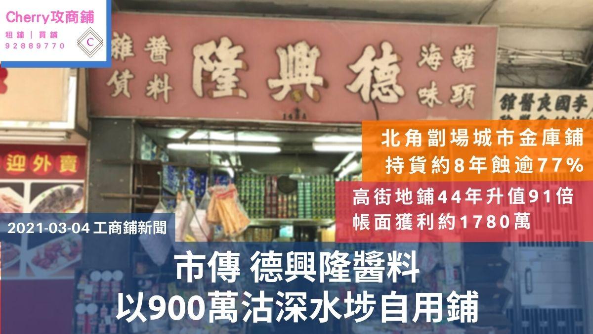 工商鋪 20210304新聞:市傳德興隆醬料以900萬沽深水埗自用鋪