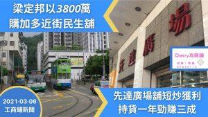 工商鋪 20210306新聞:梁定邦以3800萬購加多近街民生舖