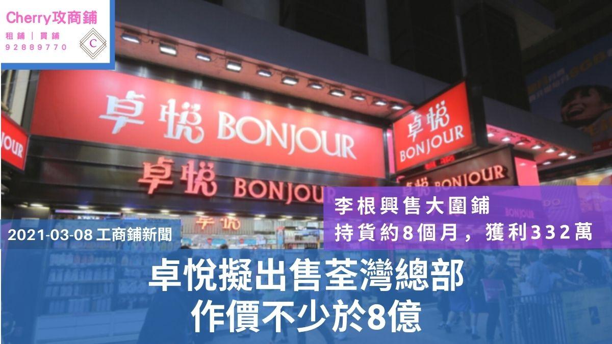 工商鋪 20210308新聞:卓悅擬出售荃灣總部,作價不少於8億