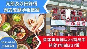工商鋪 20210309新聞:劏場鋪累錄蝕讓,泰式餐廳進駐元朗及沙田