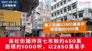 工商鋪 20210310新聞:吳松街鋪持貨七年蝕約450萬,第三街鋪賺約千萬