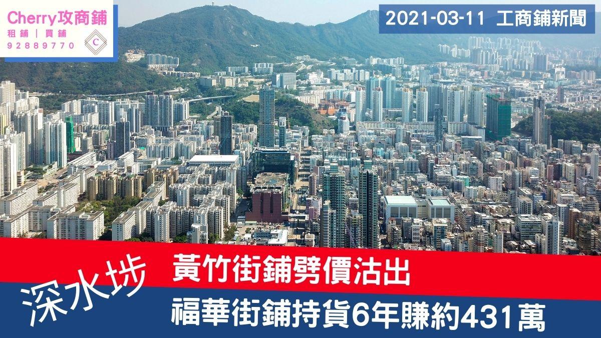工商鋪 20210311新聞:黃竹街鋪劈價沽出,福華街鋪持貨6年賺約431萬