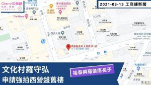工商鋪 20210313新聞:文化村羅守弘申請強拍西營盤舊樓