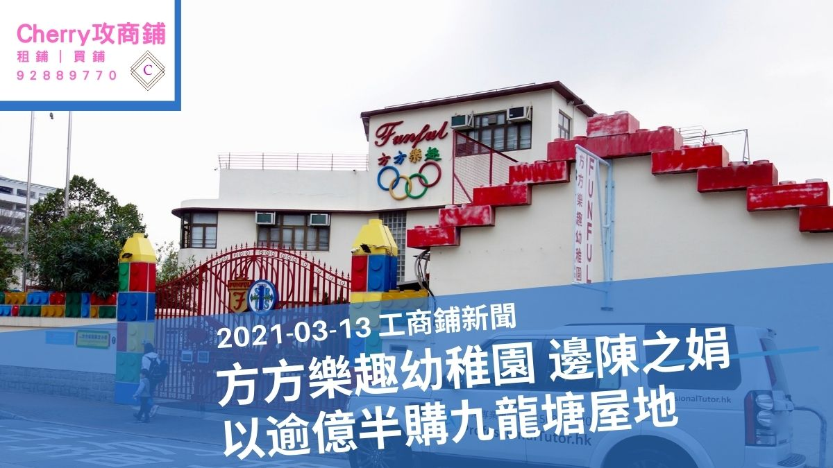工商鋪 20210313新聞:方方樂趣幼稚園邊陳之娟以逾億半購九龍塘屋地