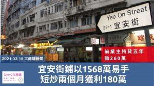 工商鋪 20210315新聞:宜安街鋪以1568萬易手,短炒兩個月獲利180萬