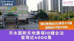 工商鋪 20210316新聞:天水圍新天地廣場10鋪全沽,套現近4000萬