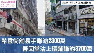 【商舖市況】希雲街舖易手賺逾2300萬,春回堂沽上環舖賺約3700萬
