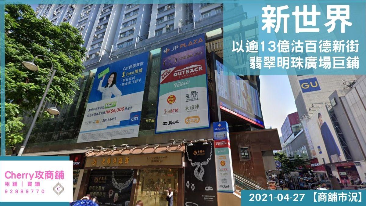 【商舖市況】新世界沽百德新街翡翠明珠廣場巨鋪,作價逾13億