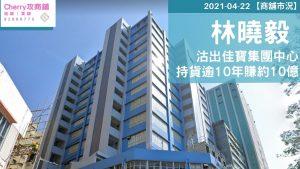 【商舖市況】林曉毅沽出佳寶集團中心,持貨逾10年大賺約10億