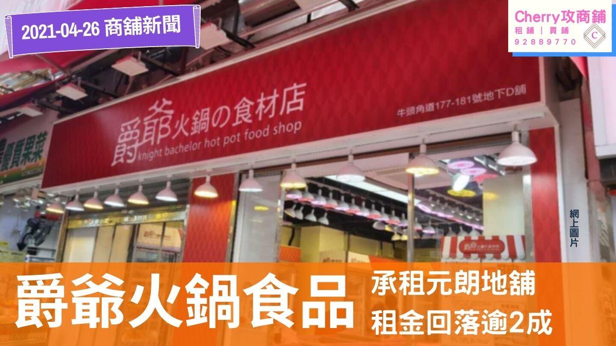 【商舖市況】爵爺火鍋食品承租元朗地舖,租金回落逾2成