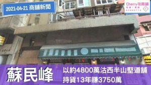 【商舖市況】蘇民峰以約4800萬沽西半山堅道舖,持貨13年賺3750萬