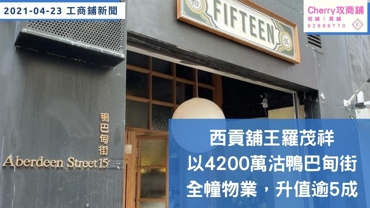 【商舖市況】西貢舖王羅茂祥以4200萬沽鴨巴甸街全幢物業,升值逾5成