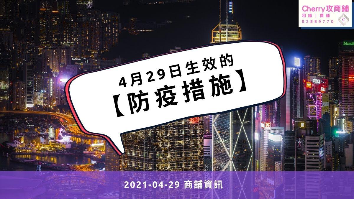 【商舖資訊】4月29日生效的防疫措施