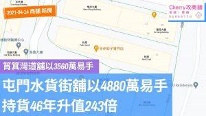 商舖 新聞:屯門水貨街舖以4880萬易手,持貨46年升值243倍
