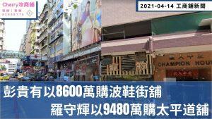 商舖 新聞:彭貴有以8600萬購波鞋街舖,羅守輝以9480萬購太平道舖