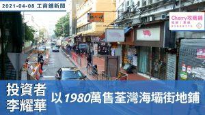 商舖 新聞:投資者李耀華以1980萬售荃灣海壩街地鋪