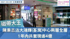 商舖 新聞:磁帶大王陳秉志沽貨,1年內共套現逾4億