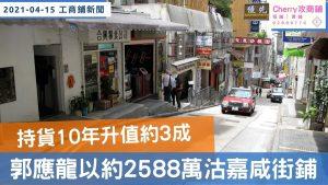 商舖 新聞:郭應龍以約2588萬沽售嘉咸街鋪,持貨10年升值約3成