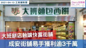 商舖 新聞 大班餅店蝕讓快富街舖,成安街舖易手獲利逾3千萬.jpg